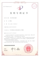 Patent for invention certification